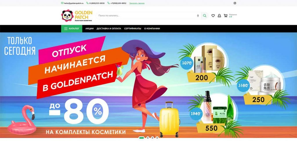 Интернет-магазин Goldenpatch