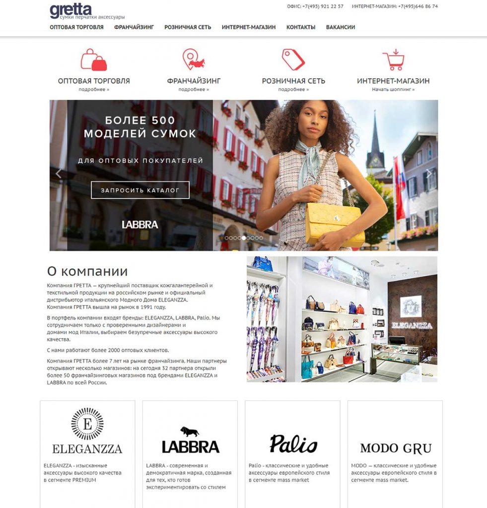 Интернет-магазин Гретта
