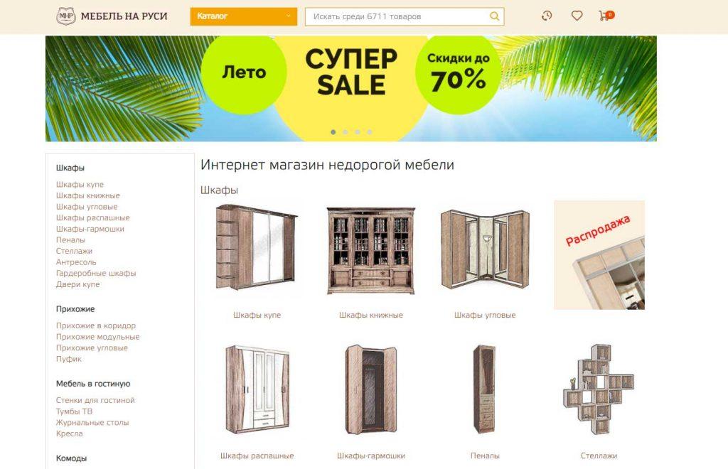 Магазин «Мебель на Руси»