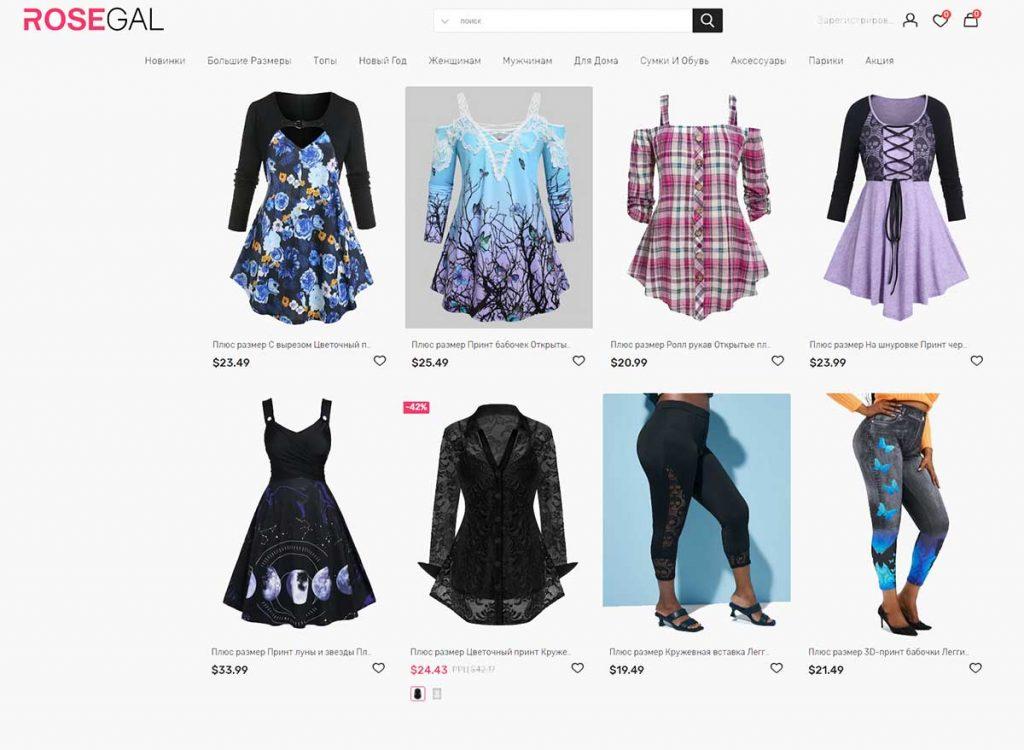 Заказать одежду в RoseGal