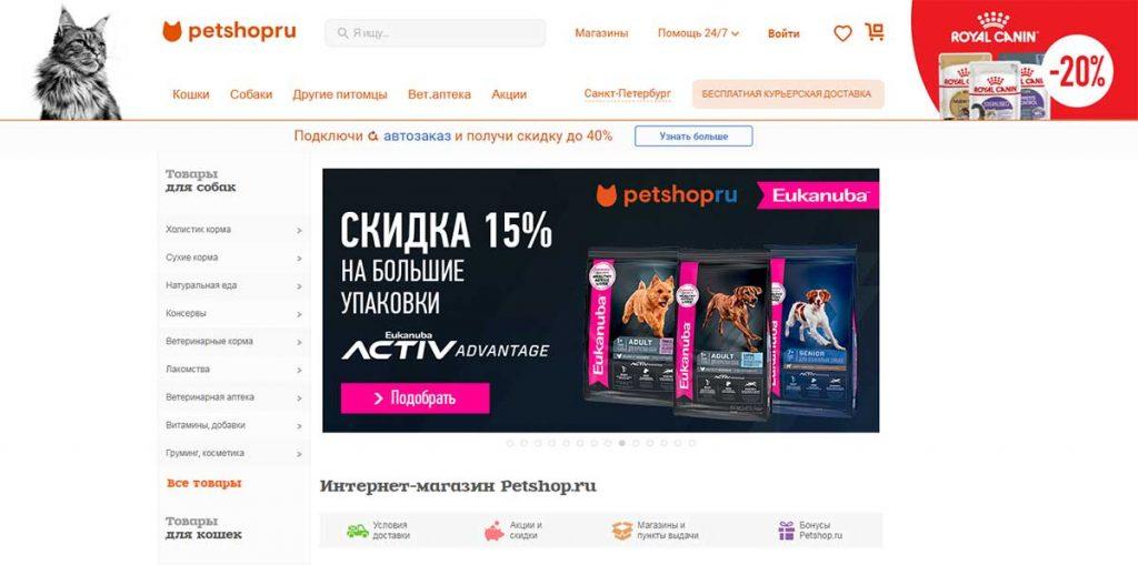 Интернет-магазин Petshop