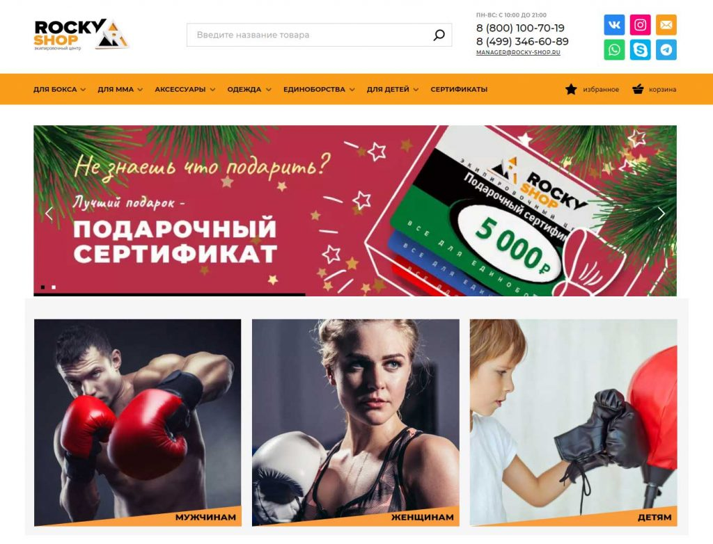 Интернет-магазин Рокки Шоп