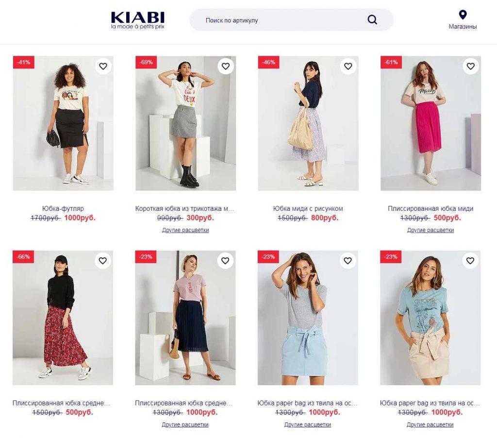 Скидки в магазине Kiabi