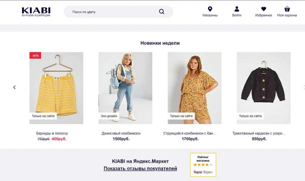 Заказать одежду в Kiabi