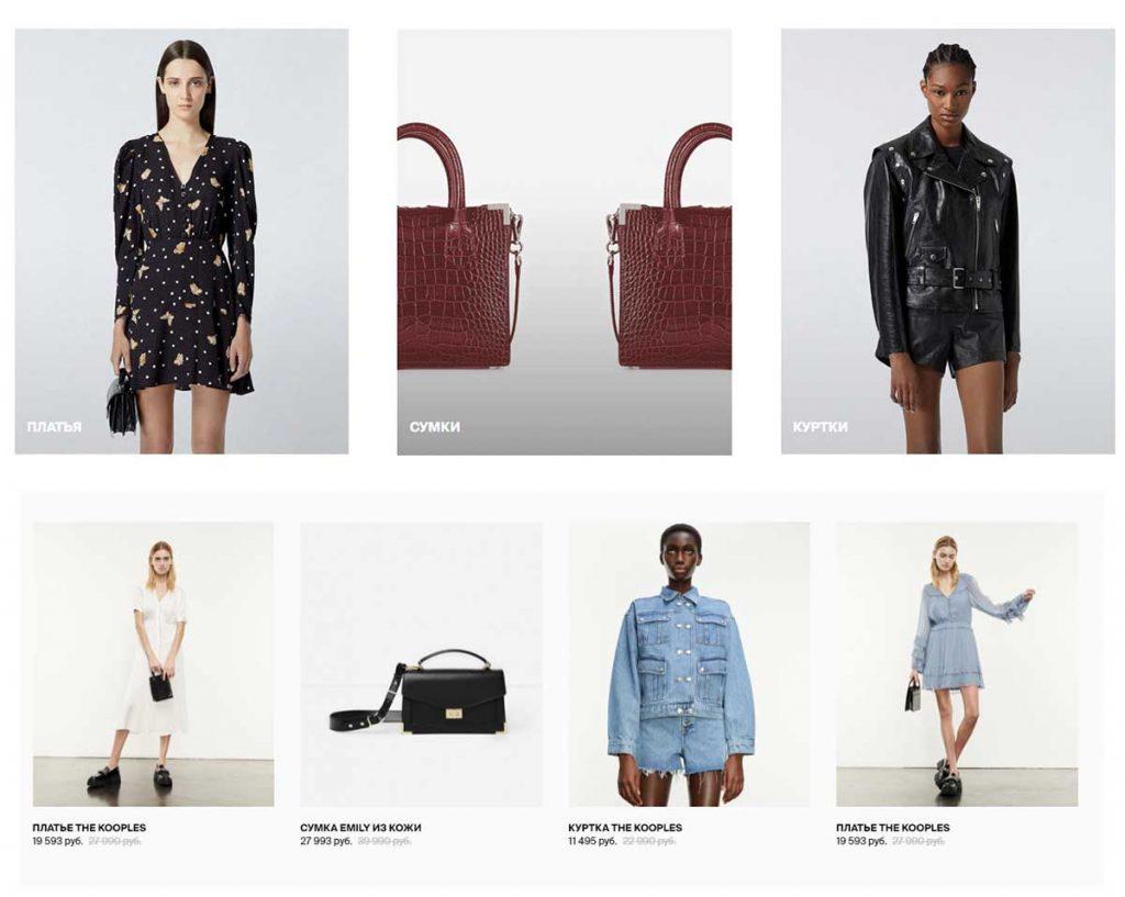 Заказато одежду в магазине Kooples