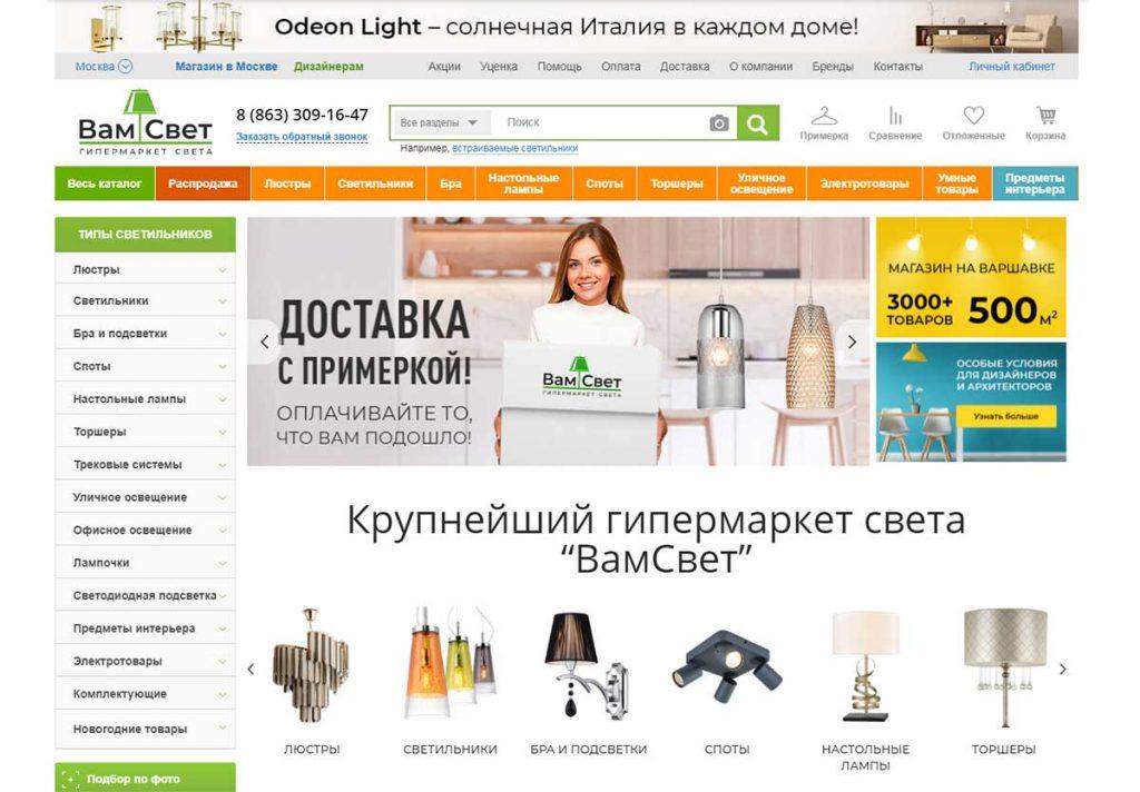 Интернет-магазин «ВамСвет»