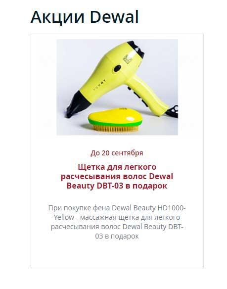 Акции магазина Деваль