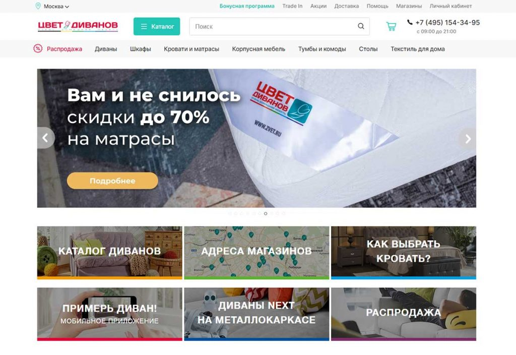 Интернет-магазин «Цвет Диванов»