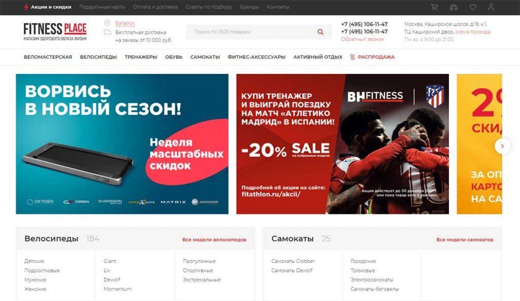 Интернет-магазин Fitness place