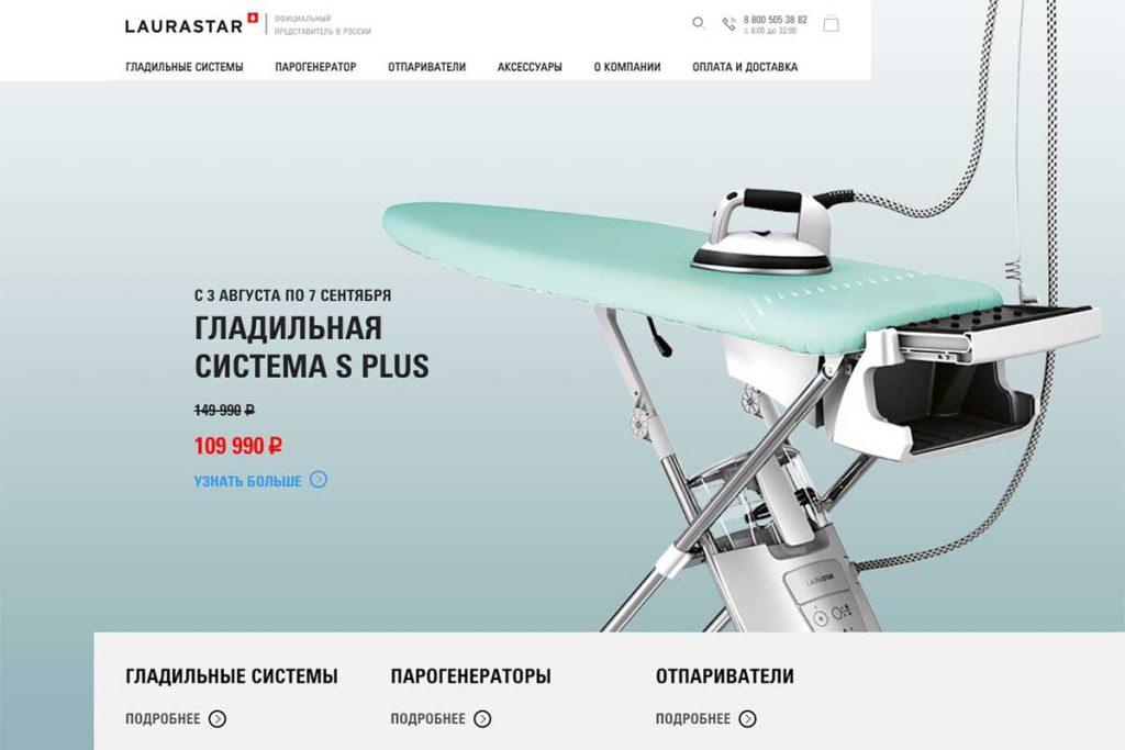 Интернет-магазин Laurastar