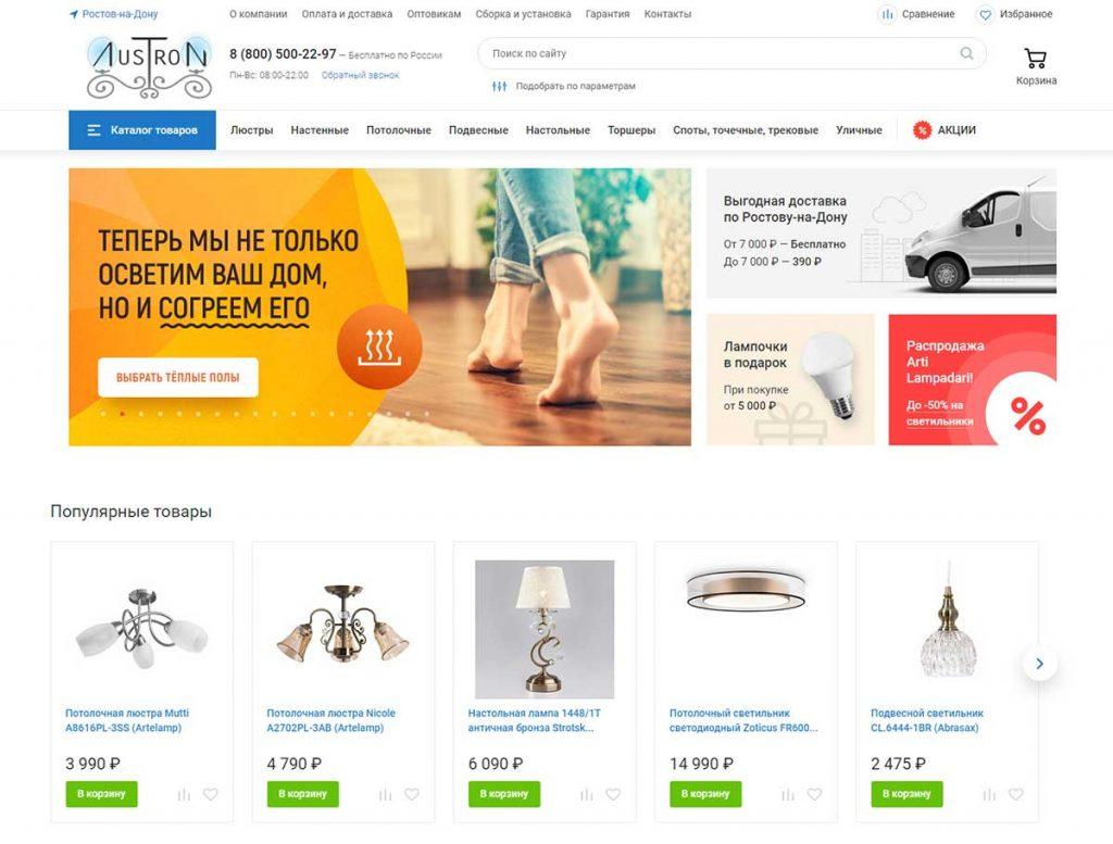 Интернет-магазин «Люстрон»