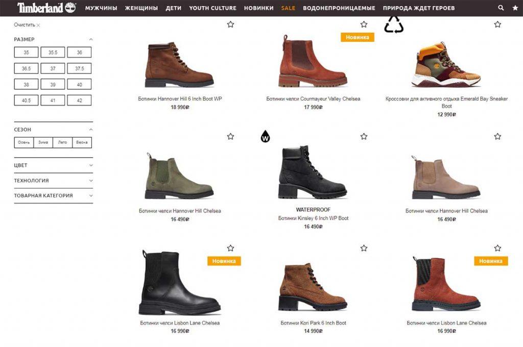 Заказать обувь в Timberland