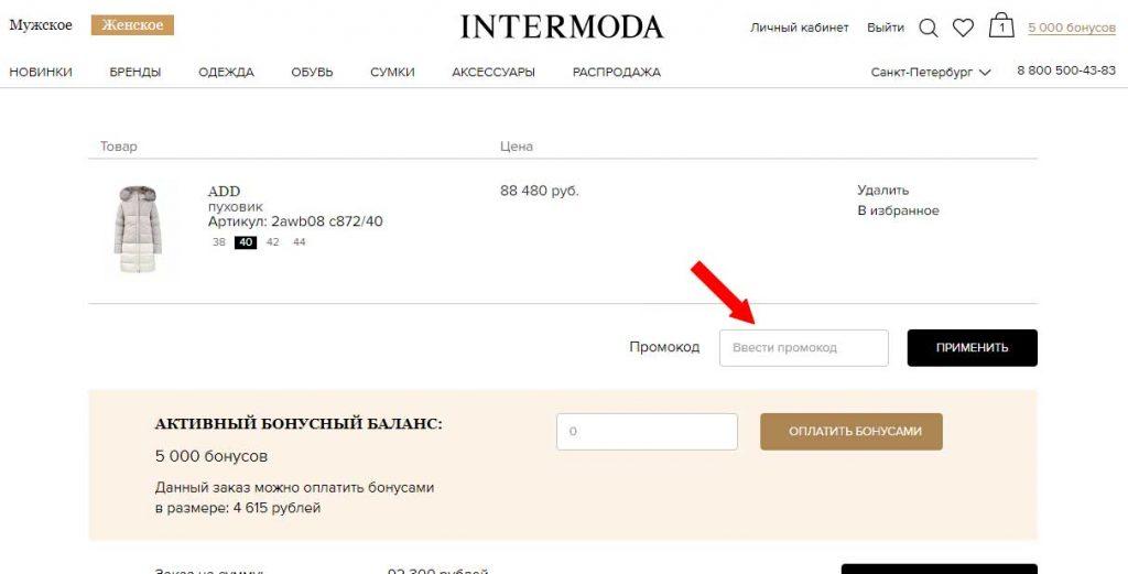 Примените в корзине промокод Интермода чтобы получить выгодную скидку на свой заказ