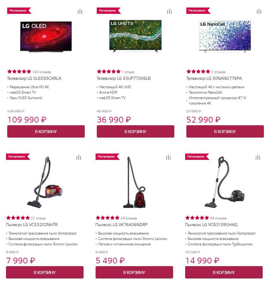 Распродажа бытовой техники LG