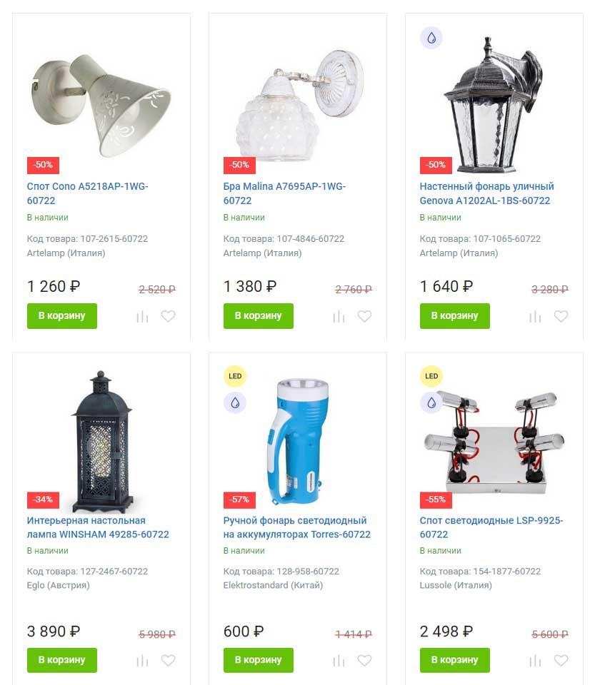 Распродажа светильников в магазине «Люстрон»
