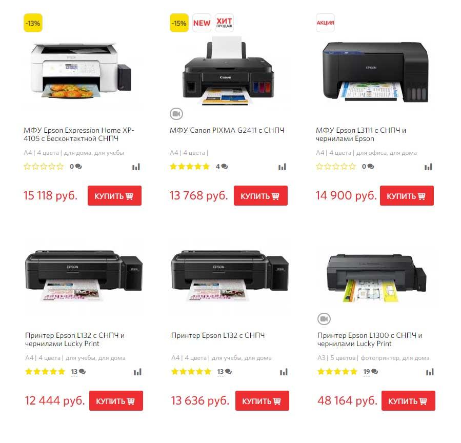 Заказать принтер в магазине Lucky Print