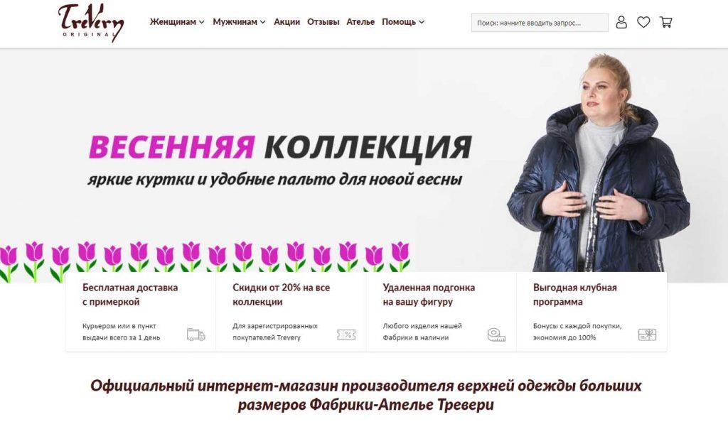 Интернет-магазин Trevery