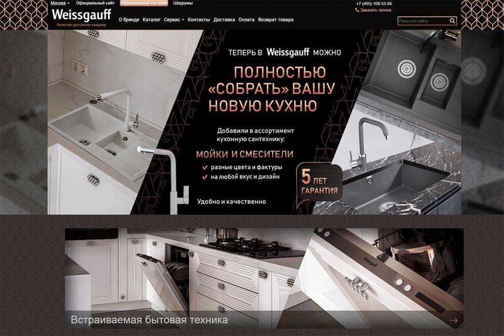 Интернет-магазин Weissgauff