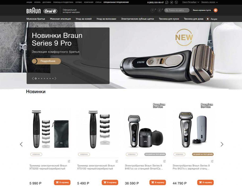 Интернет-магазин Braun