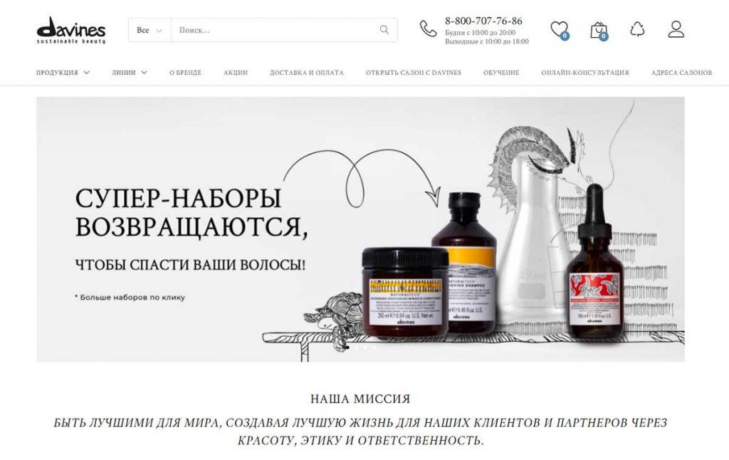 Интернет-магазин косметики для волос Davines