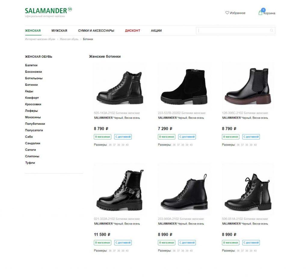 Заказать обувь «Саламандер»