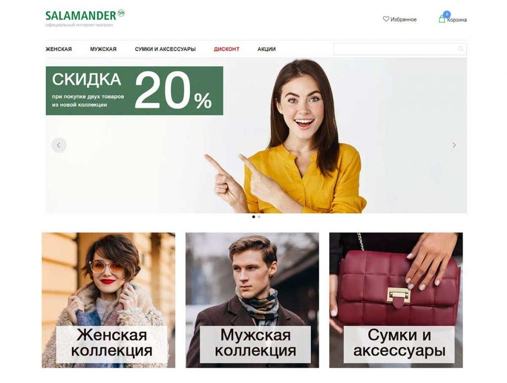 Интернет-магазин обуви Salamander