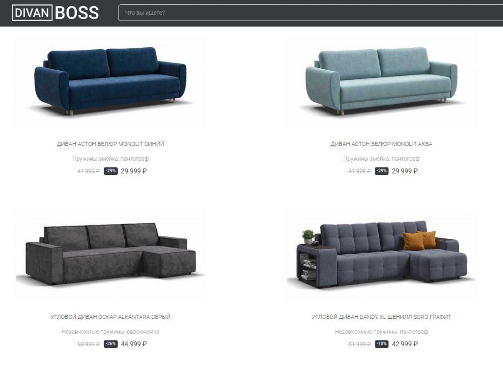 Скидки на мебель в интернет-магазине Divan Boss