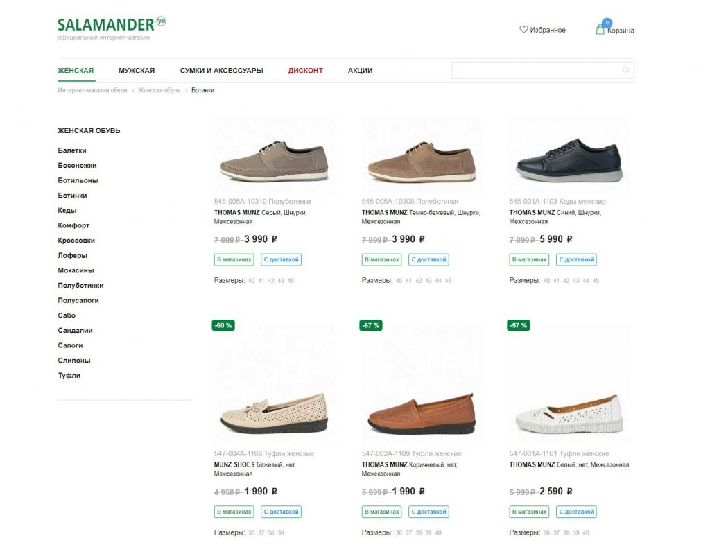 Скидки на обувь «Саламандер»