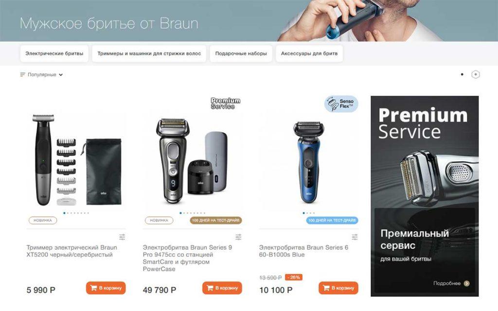 Заказать бритву Braun